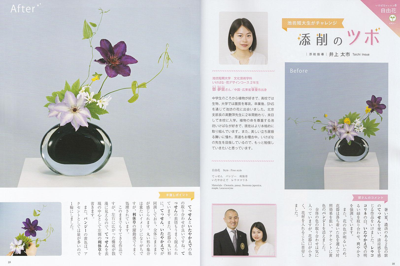 「ざ・いけのぼう」2018年8月号p18-19