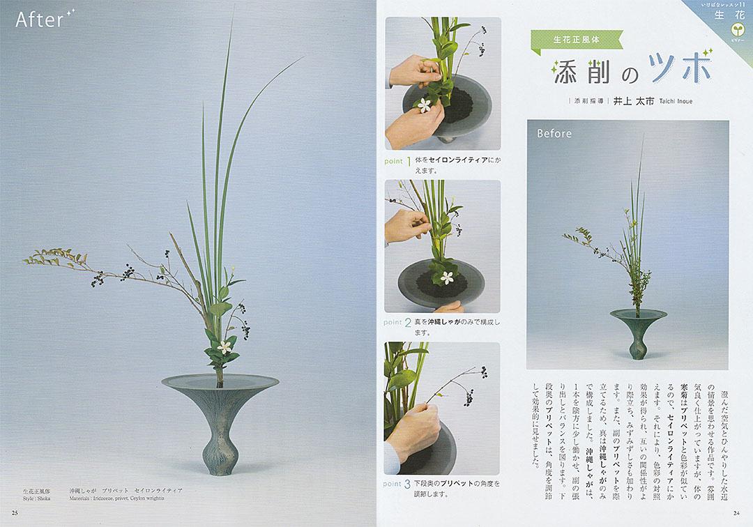 『ざ・いけのぼう』2018年11月号 pp.24-25